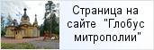 место «Гатчинское районное благочиние»  на сайте «Глобус Санкт-Петербургской митрополии»