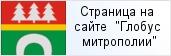 место «Тосненское благочиние»  на сайте «Глобус Санкт-Петербургской митрополии»
