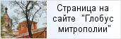 место «Лужское благочиние»  на сайте «Глобус Санкт-Петербургской митрополии»