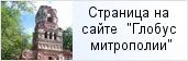 место «Храм Всех Святых на Гатчинском городском кладбище»  на сайте «Глобус Санкт-Петербургской митрополии»