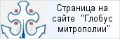 место «Координационный центр по противодействию наркомании и алкоголизму»  на сайте «Глобус Санкт-Петербургской митрополии»