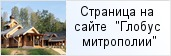 храм «Храм прав. Иоанна Кронштадтского в урочище Должск»  на сайте «Глобус Санкт-Петербургской митрополии»