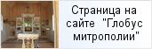 храм «Часовня свт. Николая Чудотворца в деревне Заорешье»  на сайте «Глобус Санкт-Петербургской митрополии»