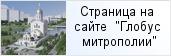 храм «Храм великомученика Димитрия Солунского в Красносельском районе (строится)»  на сайте «Глобус Санкт-Петербургской митрополии»