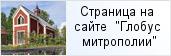 храм «Храм преподобного Алексия, человека Божия, в посёлке Белоостров (строится)»  на сайте «Глобус Санкт-Петербургской митрополии»