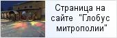 храм «Храм-часовня святителя Николая Чудотворца в Ломоносове»  на сайте «Глобус Санкт-Петербургской митрополии»