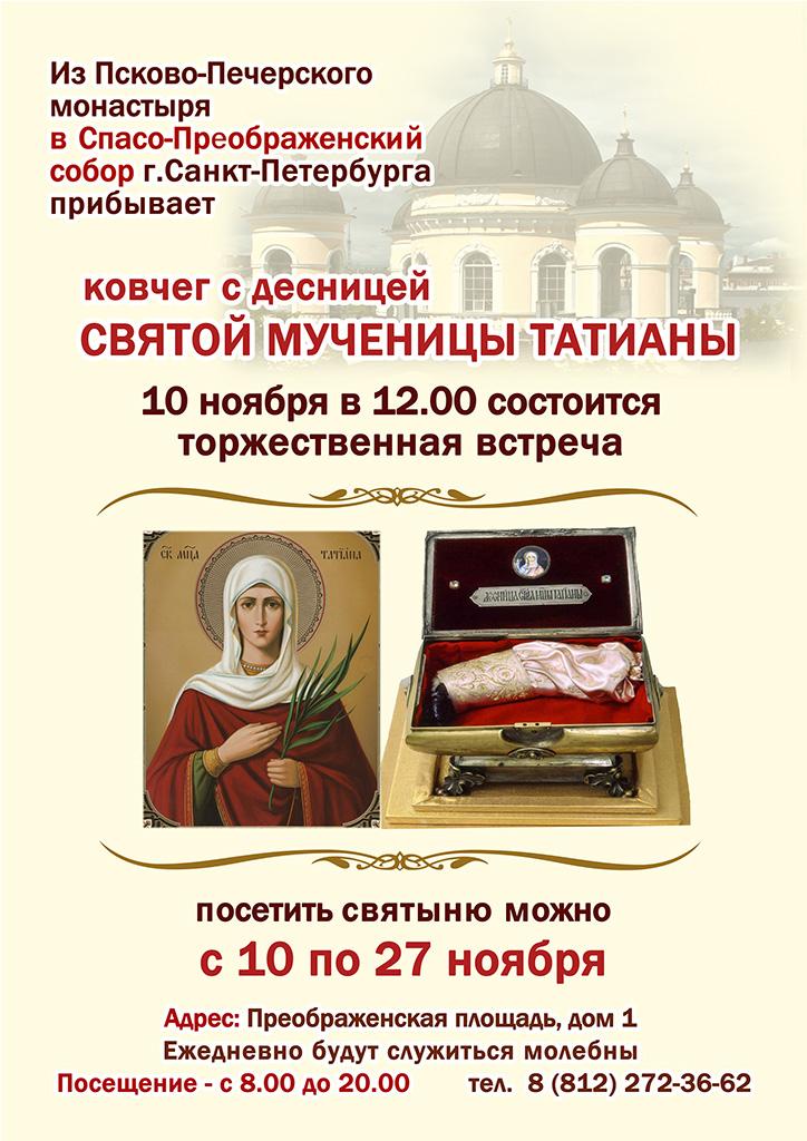 Десница святой Татианы в Санкт-Петербурге