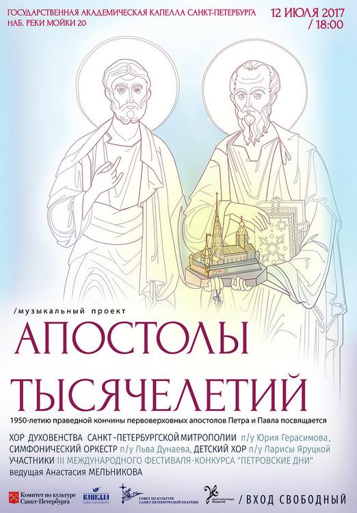 """Музыкальный проект """"Апостолы тысячелетий"""""""