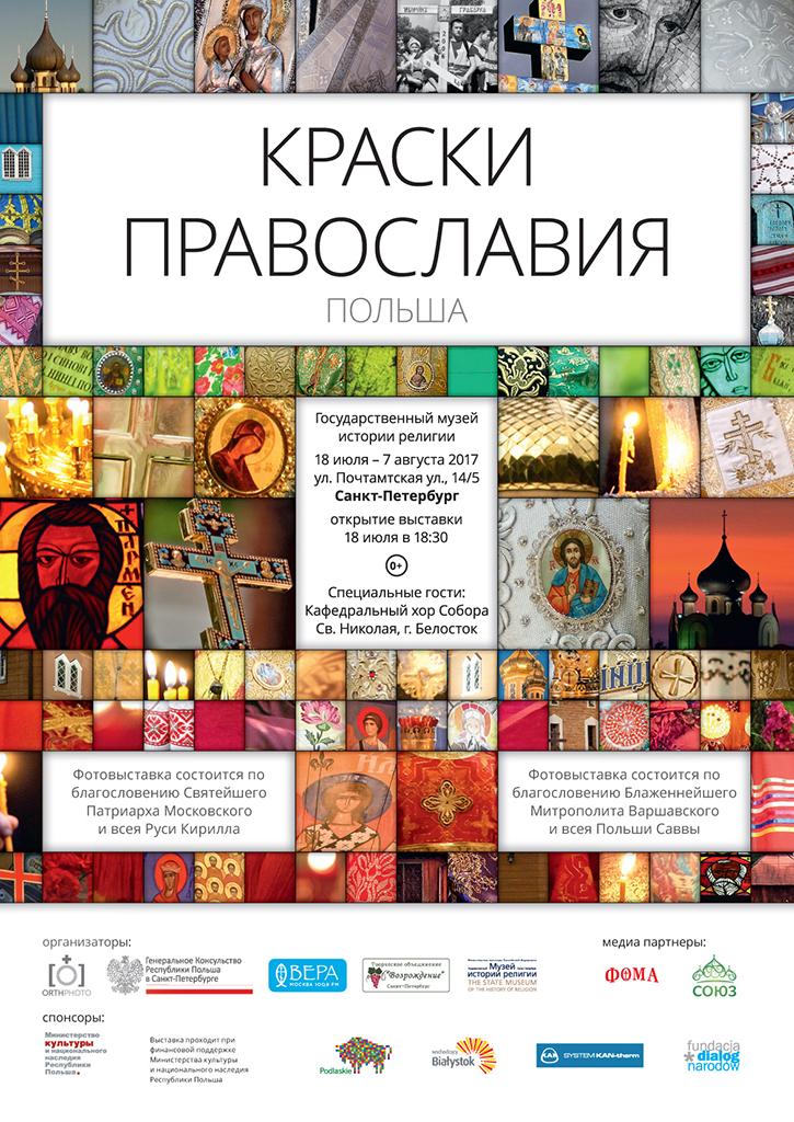 """Фотовыставка """"Краски православия. Польша"""""""